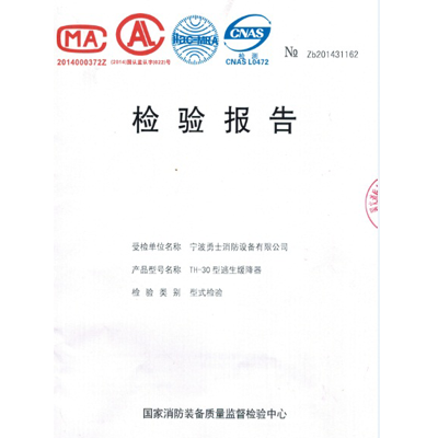"""""""大勇士""""TH-30型博天堂app下载博天堂客户端 检测报告"""